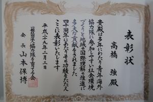 高橋強氏表彰状